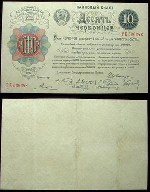 10 червонцев 1922 РСФСР