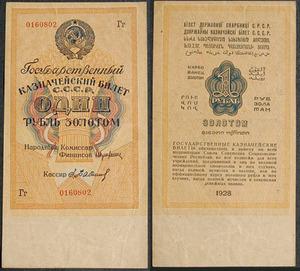 Билет 1 рубль 1928, СССР