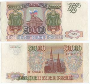 Билет 50000 рублей 1993, Россия Каталог ценник клуба Bonistika.