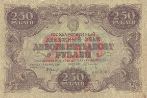 Знак 250 рублей 1922, РСФСР