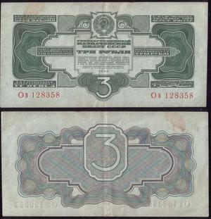 3 рубля 1934 СССР. Без подписи