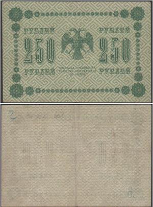 Билет 250 рублей 1918 Россия, Брак