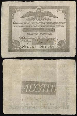Ассигнация 10 рублей 1819, Российская Империя