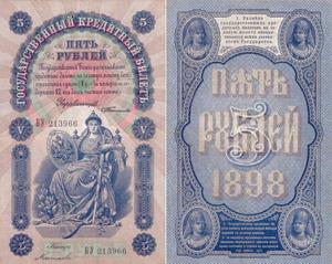 Билет 5 рублей 1898, Российская Империя