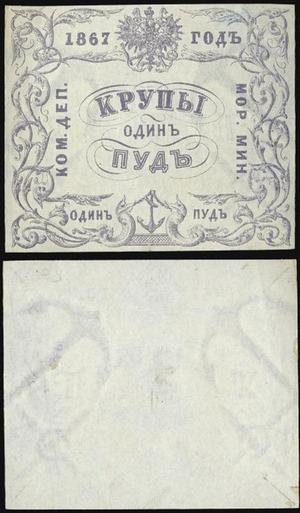 Крупы один пуд 1867, Российская Империя