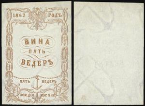 Вина пять ведер 1867, Российская Империя