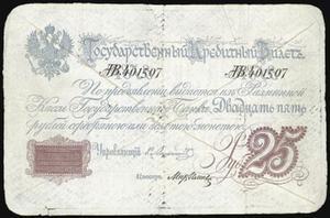 25 рублей 1876, Российская Империя, фунтовка