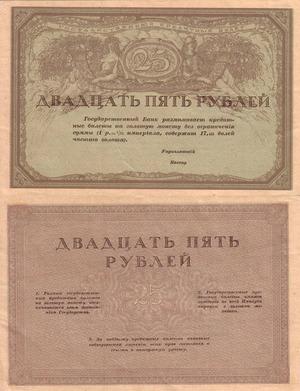 Билет 250 рублей 1917 Россия бланк