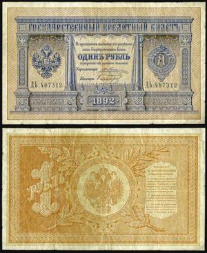 Билет 1 рубль 1892, Российская Империя