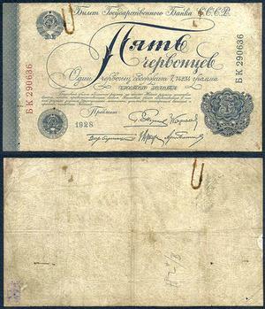 Билет 5 червонцев 1928, СССР