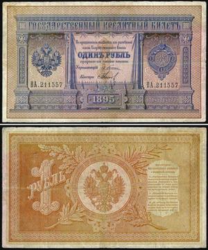 Билет 1 рубль 1895, Российская Империя
