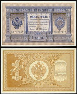 Билет 1 рубль 1898, Российская Империя