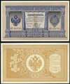 Билет 1 рубль 1898 г. Российская  Империя