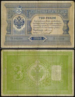 Билет 3 рубля 1898,  Российская Империя