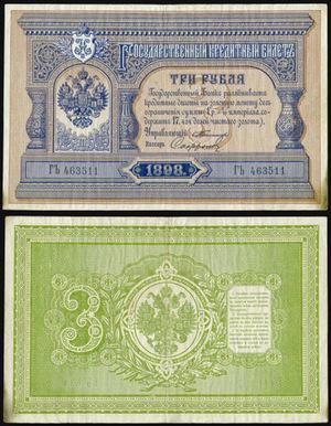 Билет 3 рубля 1898 г, Российская Империя