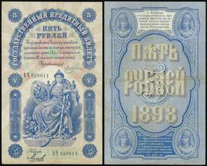 Билет 5 рублей 1898 г, Российская Империя