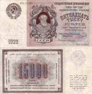 Знак 15000 рублей 1923, СССР