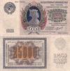Знак 25000 рублей 1923, СССР