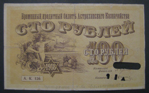 Временный билет 100 рублей 1920 Астрахань