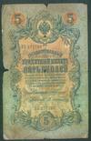 ����� 5 ������ 1909, ���������� �������