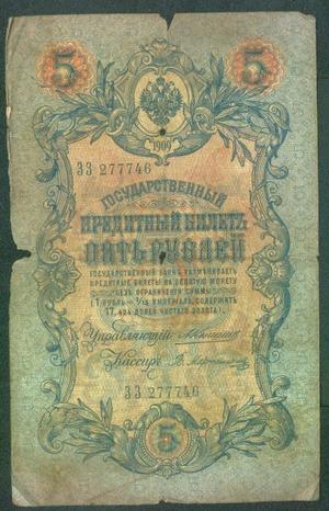 Билет 5 рублей 1909, Российская Империя