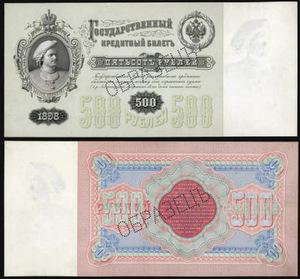 Образец билет 500 рублей 1898, Российская Империя