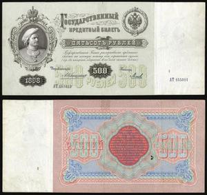 Билет 500 рублей 1898, Российская Империя