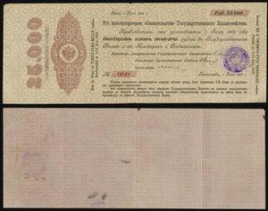 Обязательство 25000 рублей 1917(1918), Россия