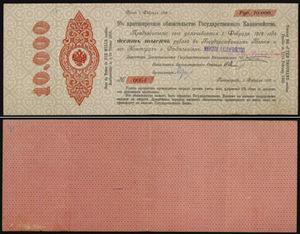 Обязательство 10000 рублей 1917(1918), Россия
