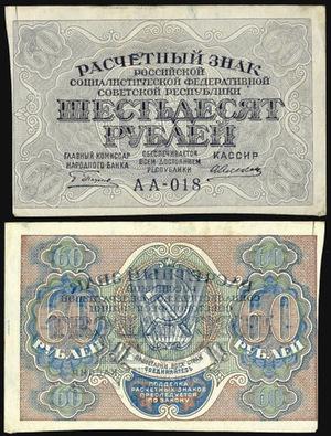 Брак знак 60 рублей 1919, РСФСР