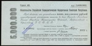 Обязательство 5000000 рублей 1921, РСФСР