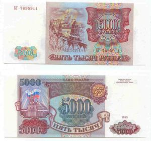 5000 рублей 1993 оформление медалей в багет