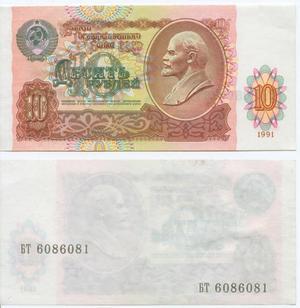 Билет 10 рублей 1991, СССР. Брак