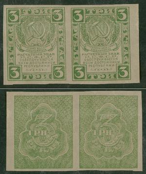 Знак 3 рубля 1920, РСФСР Сцепка