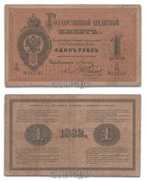 Билет 1 рубль 1882, Российская Империя