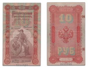 Билет 10 рублей 1898, Российская Империя