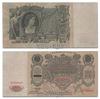 Билет 100 рублей 1918, Северная Россия