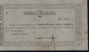 Обязательство 50000 рублей 1921, г.Кутаиси