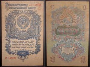 Билет 1 рубль 1947, СССР. Серия АА