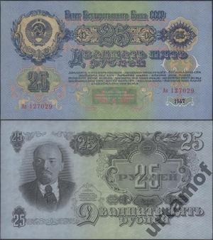 Билет 25 рублей 1947, СССР