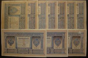 Комплект БДЗ номиналом 1 рубль 1898, 10шт