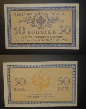 Билет 50 копеек 1918 Северная Россия