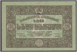 3 рубля 1919, Республика Грузия