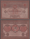10 рублей 1919, Республика Грузия