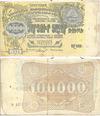 Знак 100000 рублей 1922, Арм. ССР
