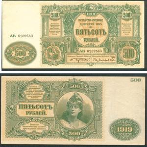 Знак 500 рублей 1919, Государство Российское