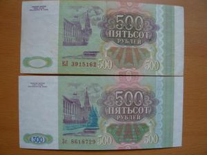 Билет 500 рублей 1993, Российская Федерация