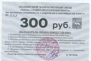 Знак газеты Лавка Коллекционера на 2007 год