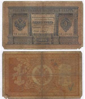 Билет 1 рубль 1894, Российская Империя