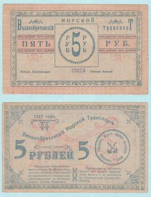Чек 5 рублей 1919, Красноводск